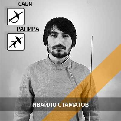 Ивайло Стаматов - старши треньор по фехтовка, сабя и рапира